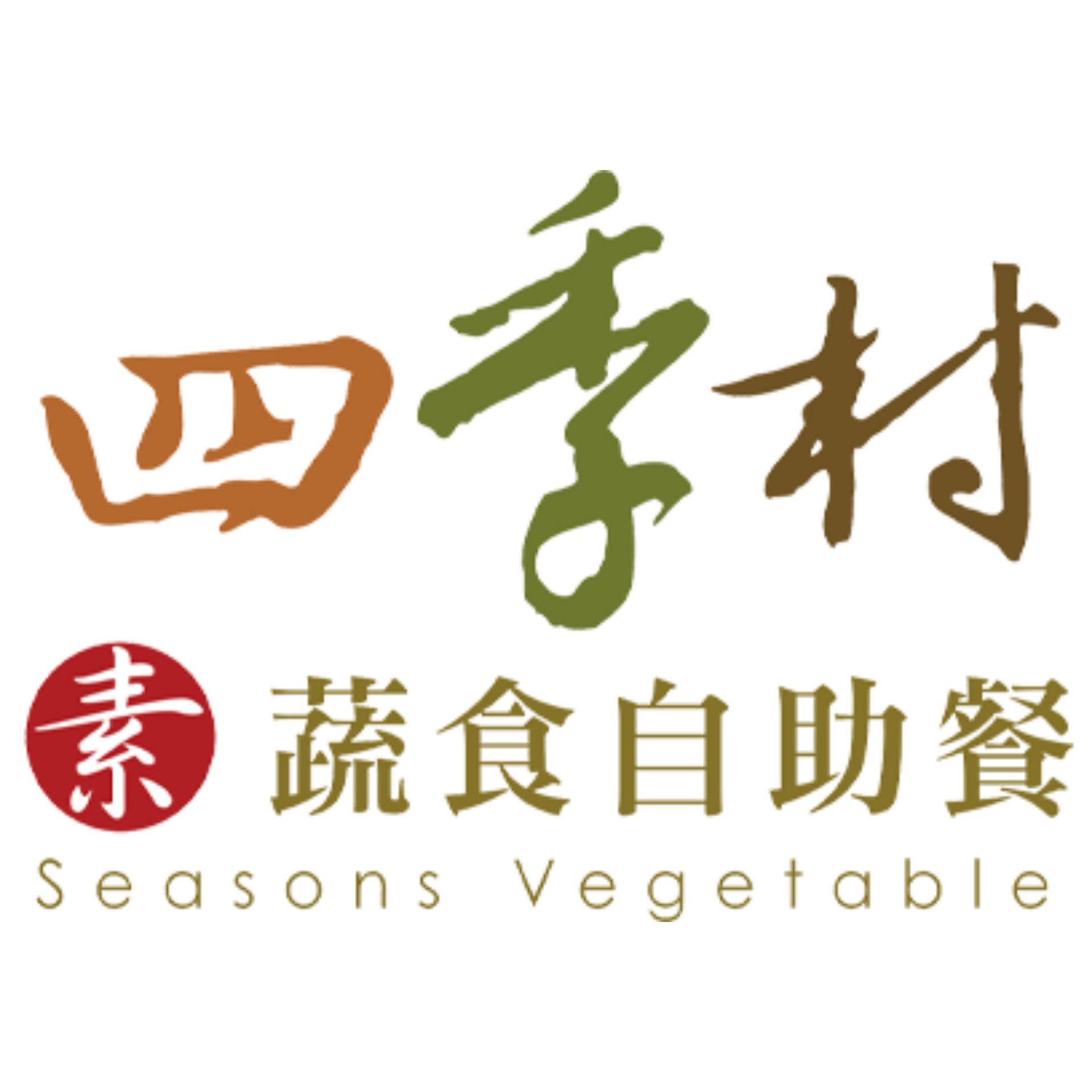 四季村蔬食餐館
