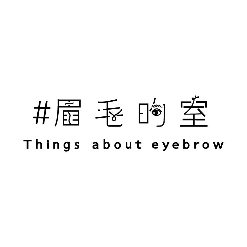 關於眉毛的室