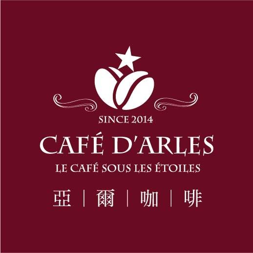 亞爾咖啡 Café d'Arles